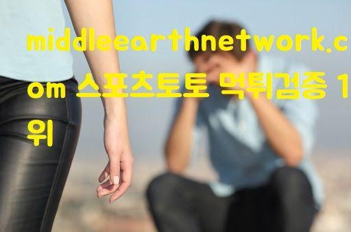 middleearthnetwork.com 스포츠토토 먹튀검증 1위